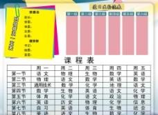 学校课程表图片