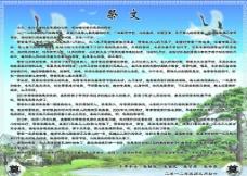祭文展板图片