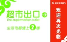 超市出口图片