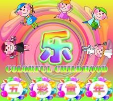 五彩童年图片