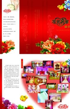 婚庆公司图片