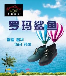 罗玛鲨鱼鞋类海报图片