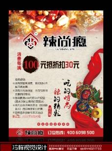 辣尚瘾餐饮 饭店海报 饭店开业海报图片