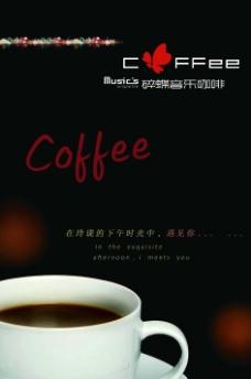 咖啡厅海报图片