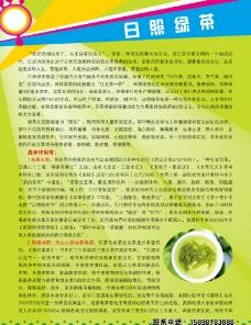 绿茶彩页宣传图片