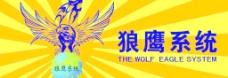 狼鹰系统图片