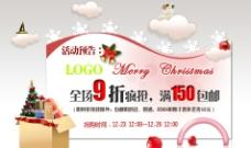 淘宝圣诞节素材广告图片