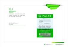 产品合格证图片