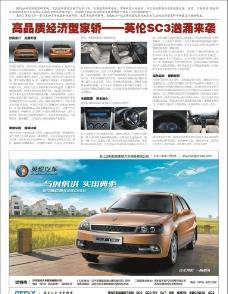 吉利SC3软文 广告图片