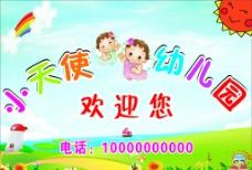 小天使幼儿园招牌图片