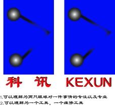科讯标志设计图片