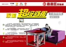 电热桌广告图片