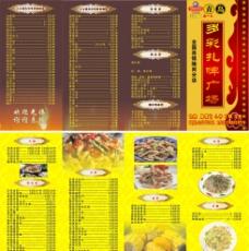菜单四折页图片