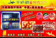 千纸鹤烤肉宣传单海报图片
