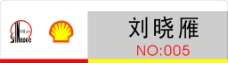 中国石化工号牌图片