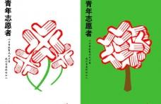 青年志愿者公益海报图片