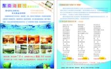 东南海鲜馆图片