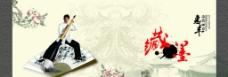 中华藏墨图片