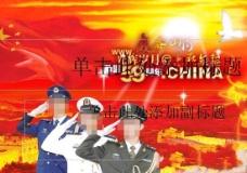 气吞山河庆国庆PPT