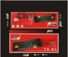 450x35x175mm键盘盒图片