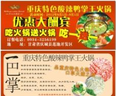 重慶特色火鍋海報設計圖片