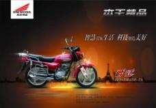 本王摩托宣传单图片