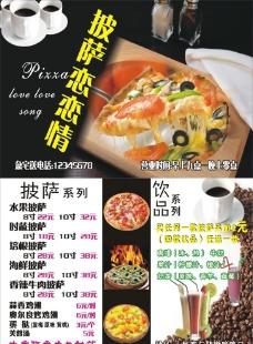 披萨宣传单图片