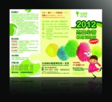 2012生命树图片