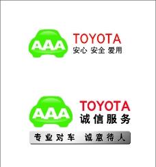 丰田AAA图片