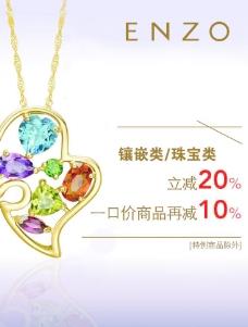 enzo珠宝海报图片