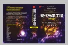 现代光学工程封面图片