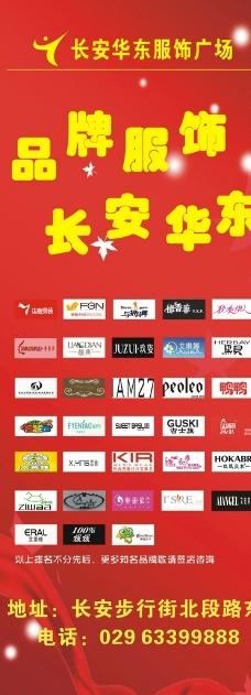 服装商场站牌广告设计图片