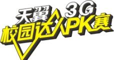 天翼3G 校园达人PK赛图片