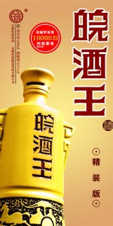 皖酒王廣告圖片