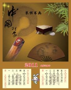中国印象琴棋书画2011挂历PSD