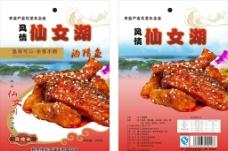 仙女湖酒糟鱼包装图片