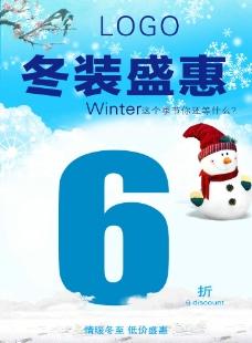 冬装上市海报图片