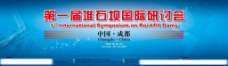 第一届石坝国际研讨会图片