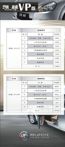 凯越VP版_展架图片