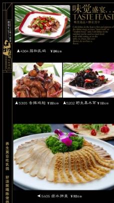 陈佬鸽菜单图片