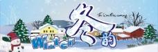 冬韵 冬吊旗图片
