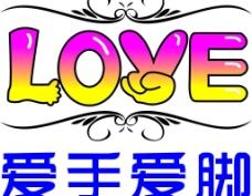 爱手爱脚 美甲化妆logo love 花纹图片