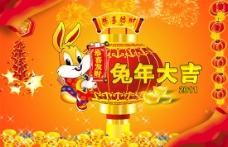 辛卯年春节兔年大吉PSD分层模板