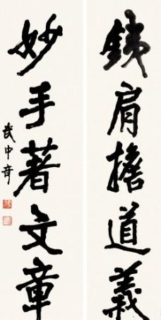 武中奇行书图片
