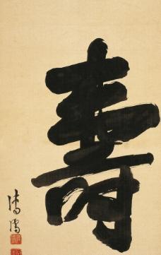 溥 儒 寿字图片