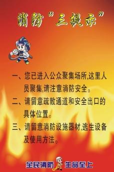 消防三提示图片