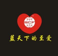 蓝天下的至爱标志 logo图片