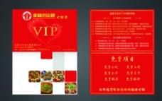 金簋小山城vip红色卡套图片