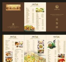 西餐厅菜谱图片