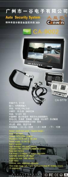 汽车液晶屏图片